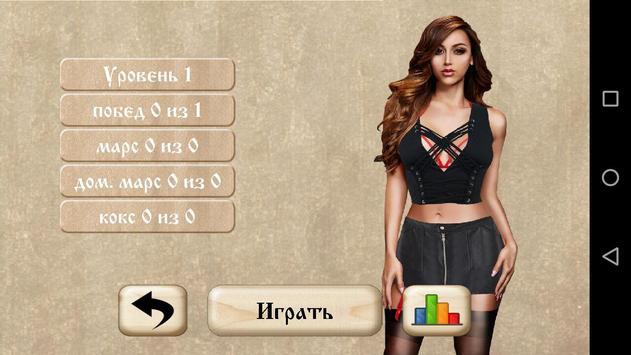 Нарды screenshot 4
