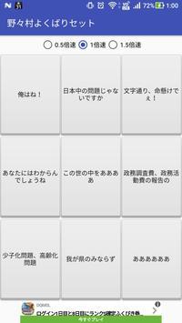 野々村よくばりセット poster