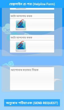 PANEE apk screenshot
