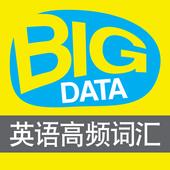 BigData英语单词(高考,大学英语四六级,会话,解读) icon