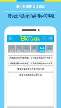 BigData英语单词(高考,大学英语四六级,会话,解读) screenshot 4
