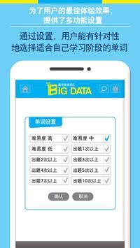 BigData英语单词(高考,大学英语四六级,会话,解读) screenshot 5