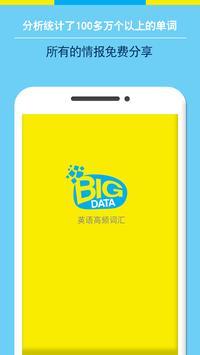 BigData英语单词(高考,大学英语四六级,会话,解读) poster