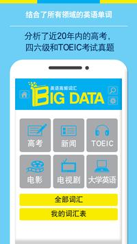 BigData英语单词(高考,大学英语四六级,会话,解读) screenshot 1