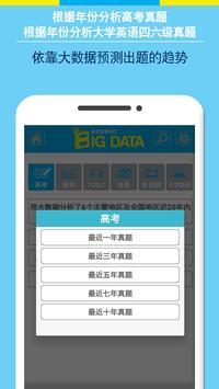BigData英语单词(高考,大学英语四六级,会话,解读) screenshot 2