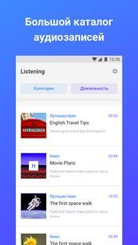 Listening от Skyeng screenshot 1