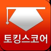 토킹스코어-토익스피킹 오픽 IELTS 토플스피킹OPIc icon
