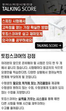토킹스코어-토익스피킹 오픽 IELTS 토플스피킹OPIc apk screenshot