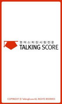 토킹스코어-토익스피킹 오픽 IELTS 토플스피킹OPIc poster