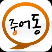 중어동스쿨 - 무료중국어인강 icon