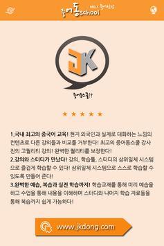 중어동스쿨 - 무료중국어인강 apk screenshot