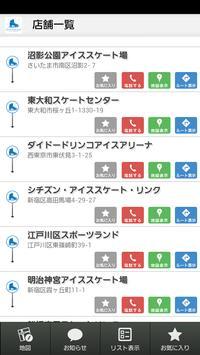 スケートリンクマップ screenshot 1
