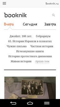 Booknik screenshot 2