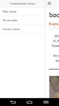 Booknik screenshot 3