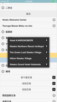 Ski Route Japan apk screenshot