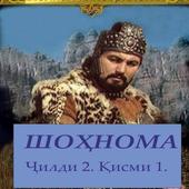 ШОҲНОМА Ҷилди 2. Қисми 1 icon