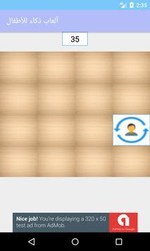 العاب ذكاء screenshot 2