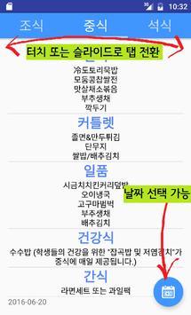 성균관대학교 봉룡학사(기숙사) 식단 v2.0 poster
