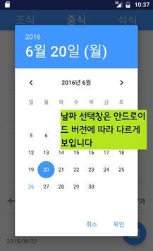 성균관대학교 봉룡학사(기숙사) 식단 v2.0 screenshot 1