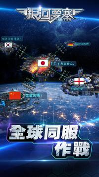 Space Empires : impact poster