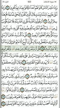 مصحف القرآن الكريم poster