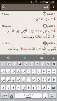 مصحف القرآن الكريم apk screenshot