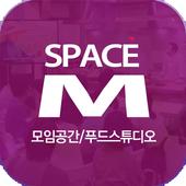 스페이스M - 홍대 모임공간&푸드스튜디오 icon