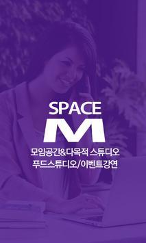 스페이스M - 홍대 모임공간&푸드스튜디오 poster