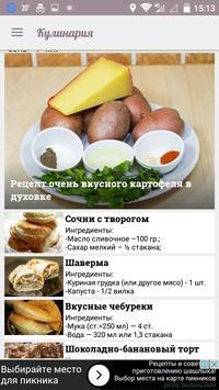 Кулинария screenshot 1