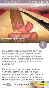 Кулинария screenshot 2