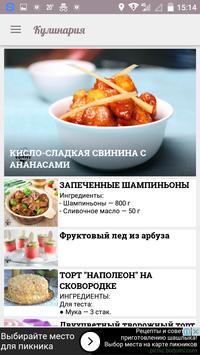 Кулинария screenshot 4