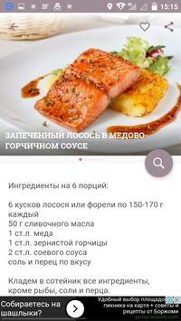 Кулинария screenshot 5