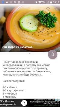 Кулинария screenshot 6