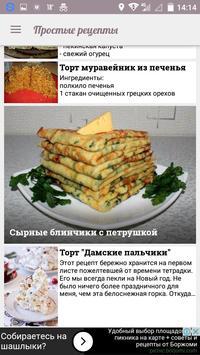 Простые рецепты screenshot 3