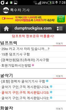 특수차/레미콘/지게차 apk screenshot