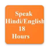 Speak Hindi , English in 18 Hours icon