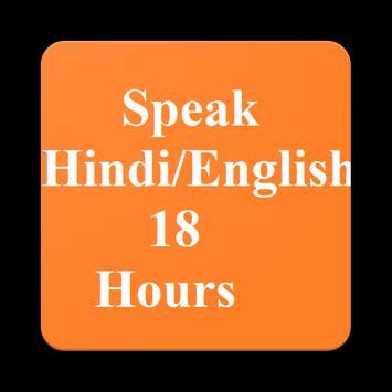 Speak Hindi , English in 18 Hours poster