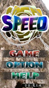 スピード~トランプ世界遺産コレクション poster