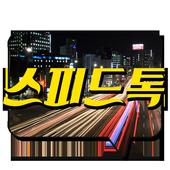 스피드톡/채팅/랜덤채팅/미팅/소개팅/만남/즐톡/톡/만남 icon
