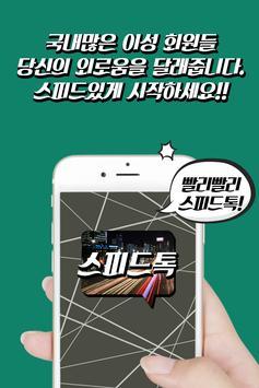 스피드톡/채팅/랜덤채팅/미팅/소개팅/만남/즐톡/톡/만남 poster