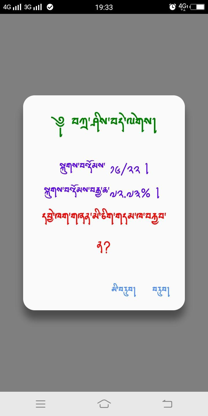 Dzongkha Spelling Game App for Android - APK Download