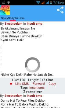 SpicyShayri.Com / हिंदी शायरी screenshot 3