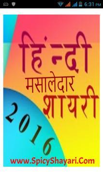 SpicyShayri.Com / हिंदी शायरी poster