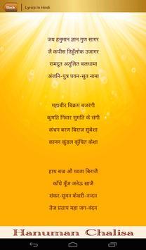 Hanuman Chalisa screenshot 22