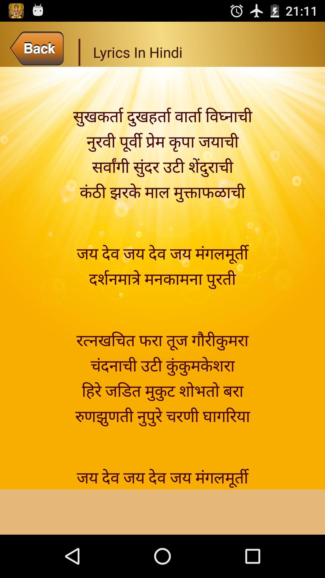 Ganpati Aarti Sukh Karta Dukh Harta For Android Apk Download