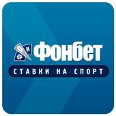 Фбет - Ставки icon