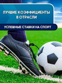 Фбет - Ставки poster