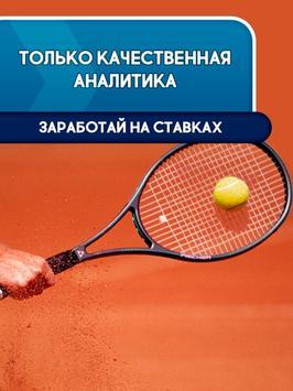 Фбет - Ставки apk screenshot