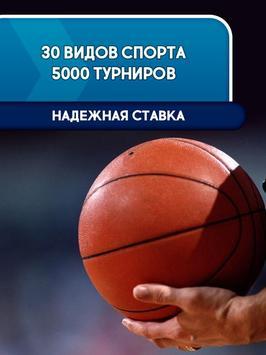 Фбет - Ставки screenshot 2