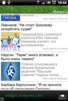 Новости футбола screenshot 5
